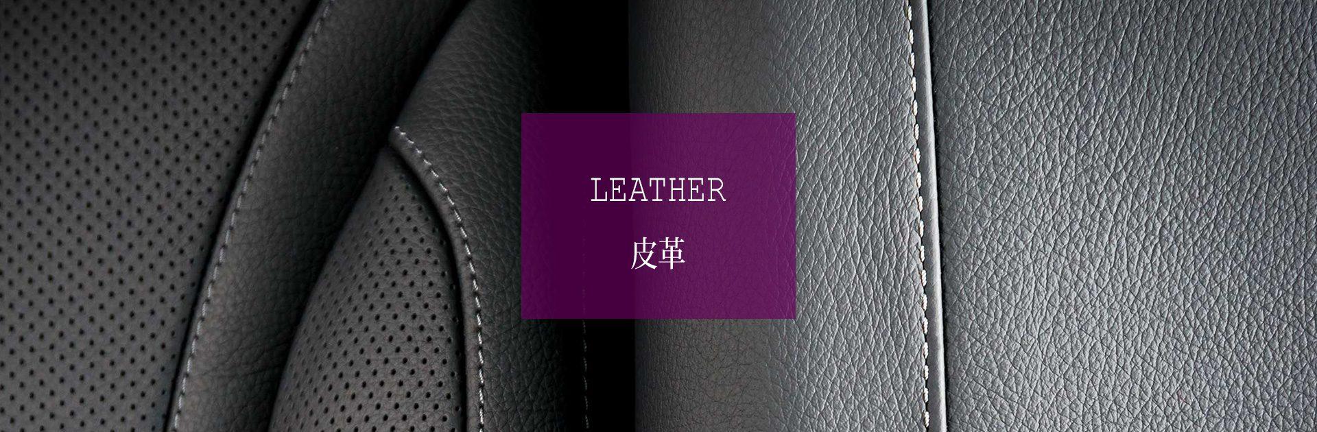 パーマリンク先: 皮革製品事業