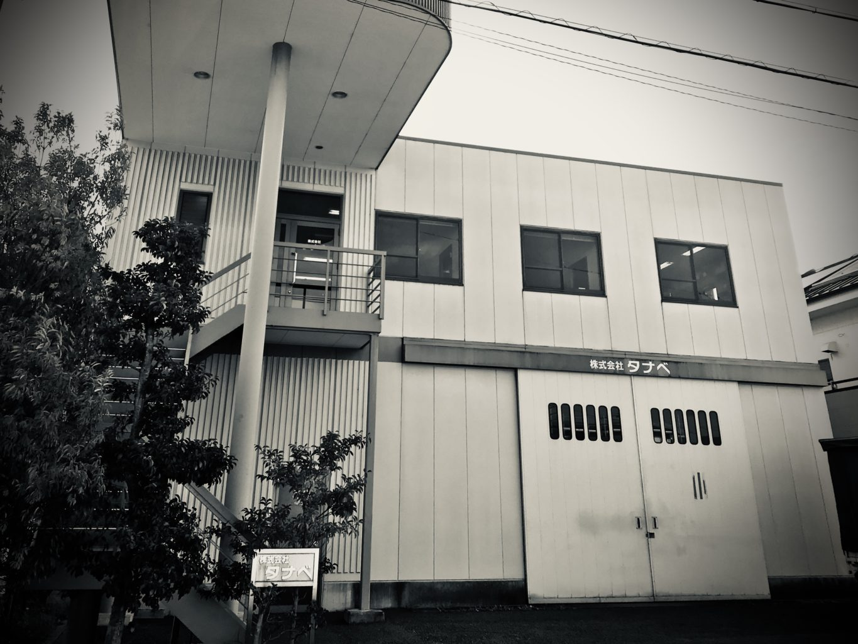 (株)タナベ 本社工場