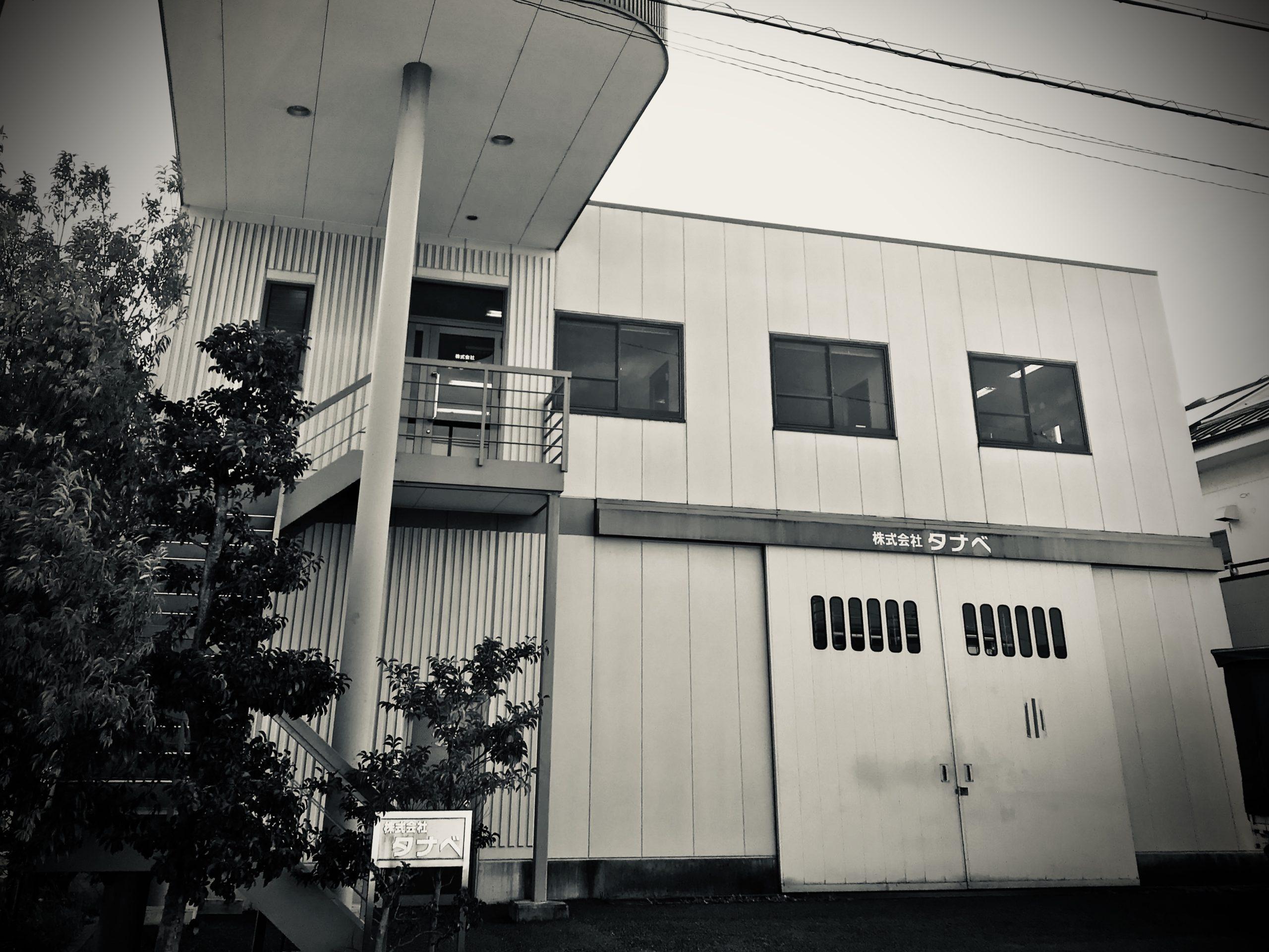 株式会社タナベ本社工場